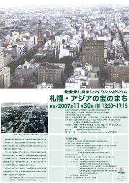 071130札幌まちづくりシンポジウムポスターA3