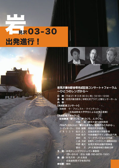 090330iwamisawa.jpg