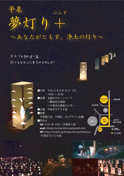 090816hiraizumi1s.jpg