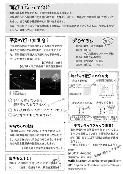 090816hiraizumi2s.jpg