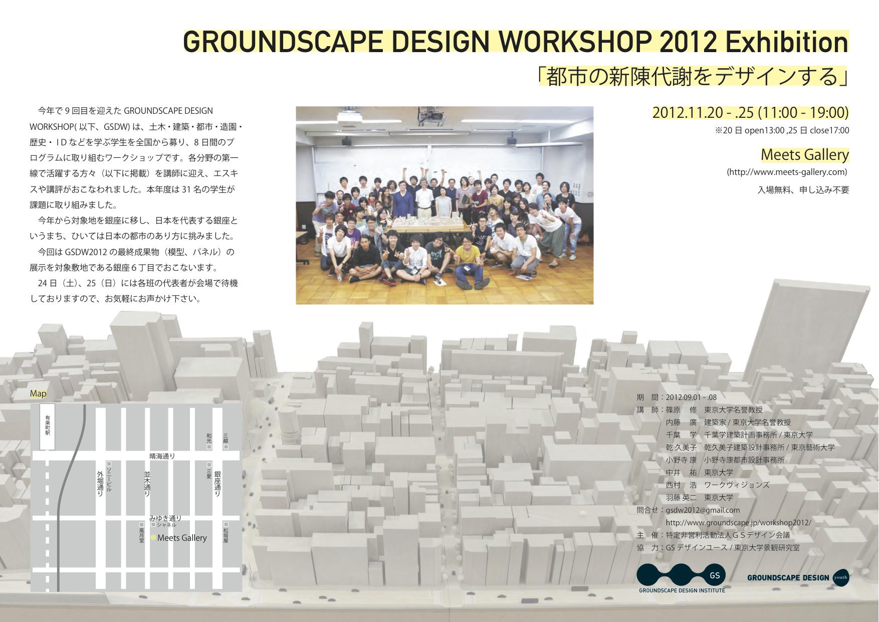 GSDW2012 Exhibition