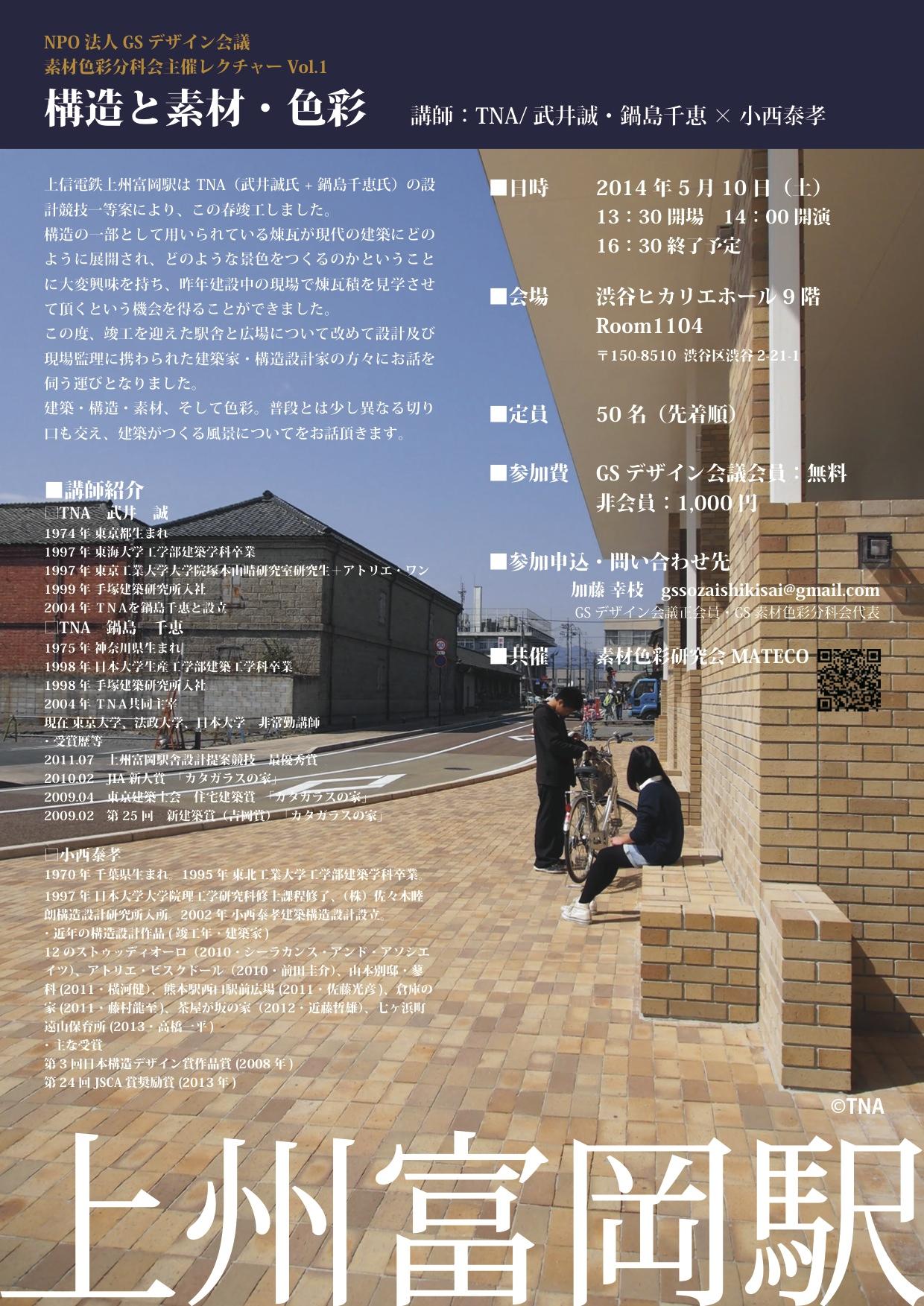 20140510gs_sozaishikisai