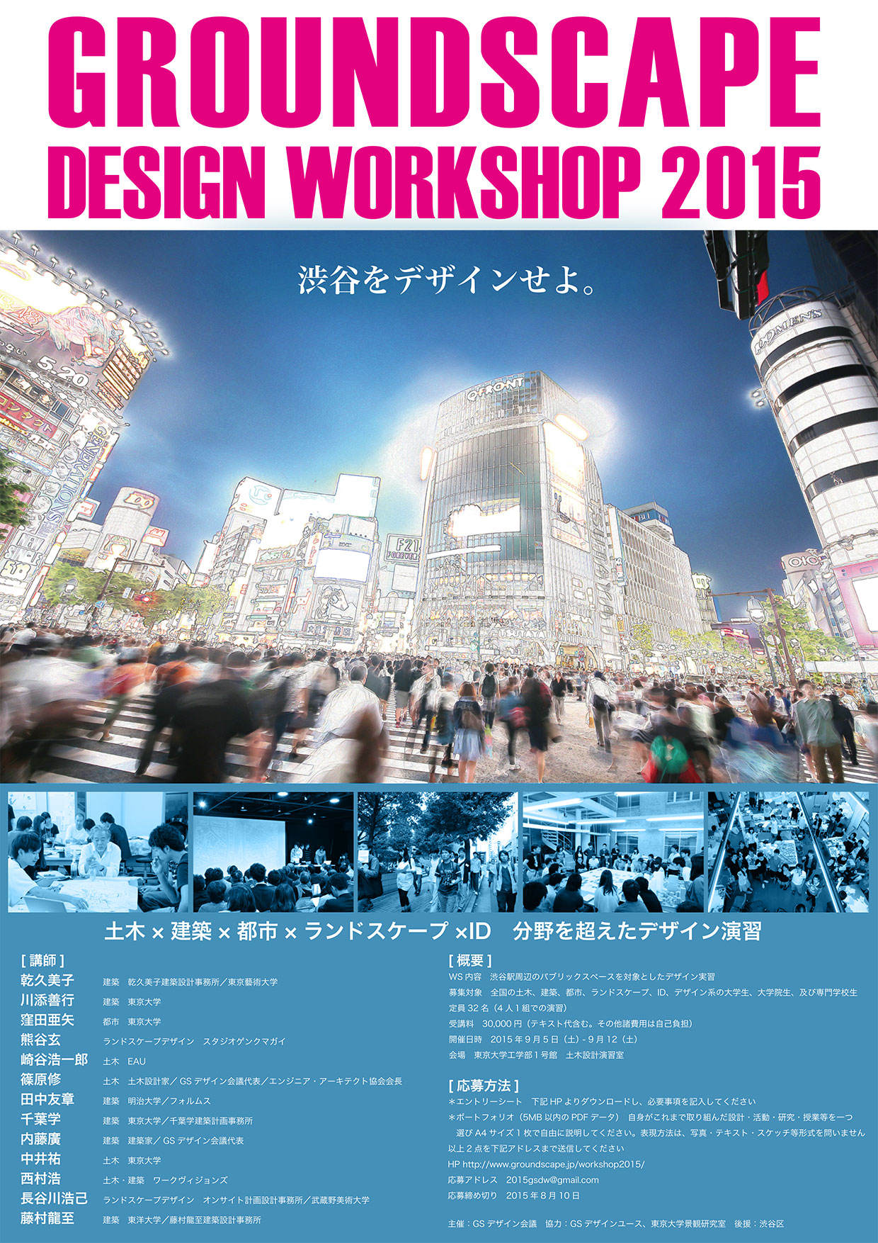 GROUNDSCAPE DESIGN WORKSHOP 2015 flyer