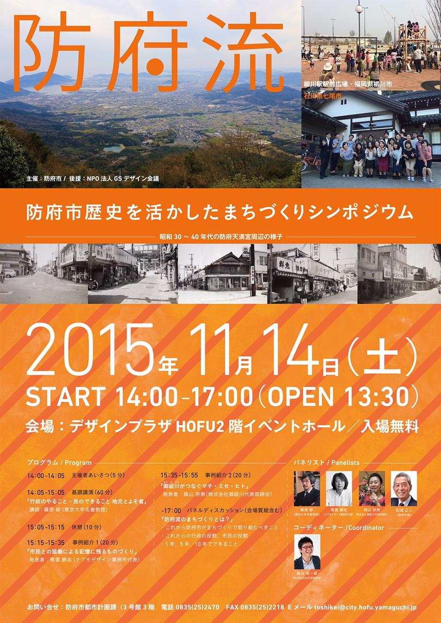 151114_hofu_poster.JPG