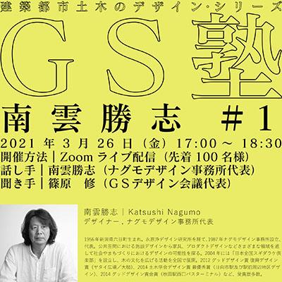 GS塾 南雲勝志#1 お知らせ