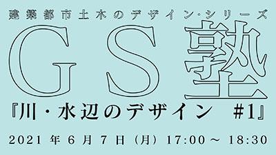 gs-lecture_yoshimura_1_screen-01s.jpg