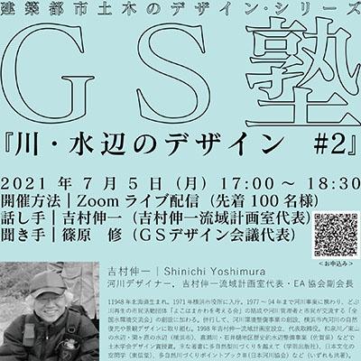 gs-lecture_yoshimura_2-01s.jpg