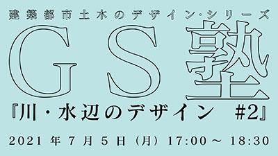 gs-lecture_yoshimura_2_screen-01s.jpg