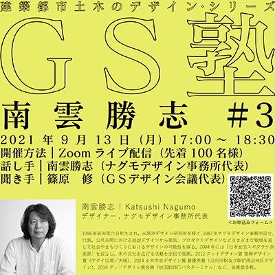 gs-lecture_nagumo_3-01s.jpg