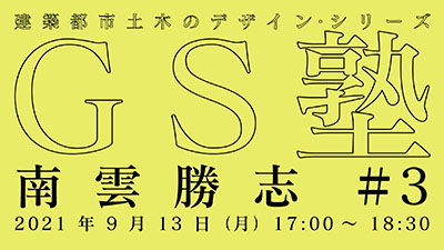 gs-lecture_nagumo_3_screen-01s.jpg